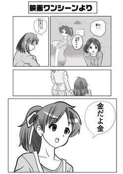 ういゆい 映画より.jpg